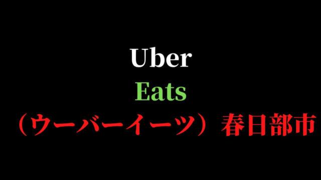 Uber Eats(ウーバーイーツ)春日部市の画像