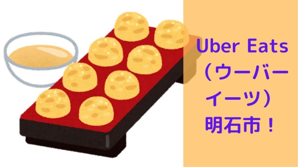 Uber Eats(ウーバーイーツ)明石市!の画像