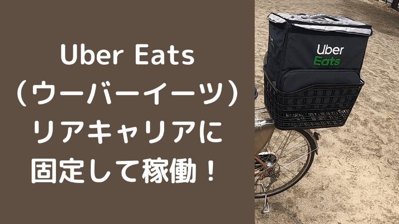Uber Eats(ウーバーイーツ)リアキャリアに固定して稼働!の画像