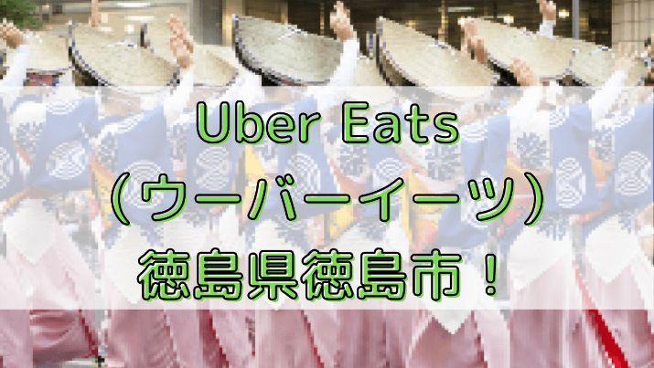Uber Eats(ウーバーイーツ)徳島県徳島市!の画像