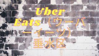 Uber Eats(ウーバーイーツ)垂水区の画像