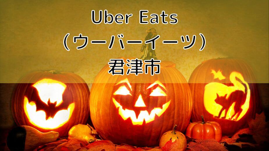 Uber Eats(ウーバーイーツ)君津市の画像