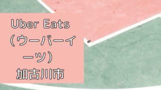 Uber Eats(ウーバーイーツ)加古川市の画像