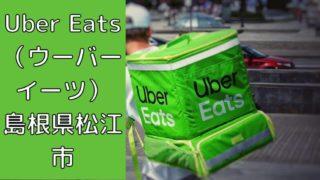 Uber Eats(ウーバーイーツ)島根県松江市の画像