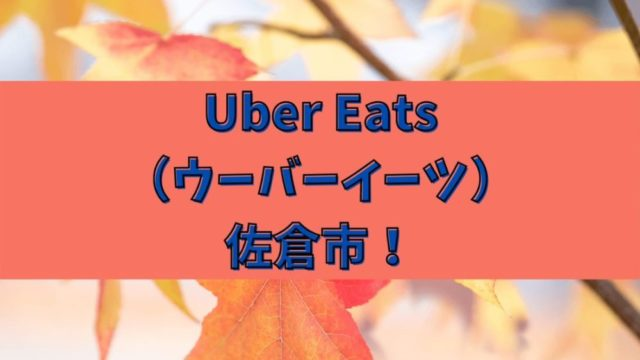 Uber Eats(ウーバーイーツ)佐倉市!の画像