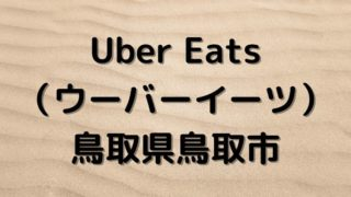 Uber Eats(ウーバーイーツ)鳥取県鳥取市の画像