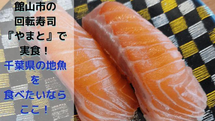 館山市の回転寿司やまとで実食!千葉県の地魚を食べたいならここ!【館山市シリーズ】の画像