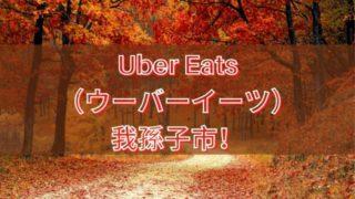 Uber Eats(ウーバーイーツ)我孫子市!の画像