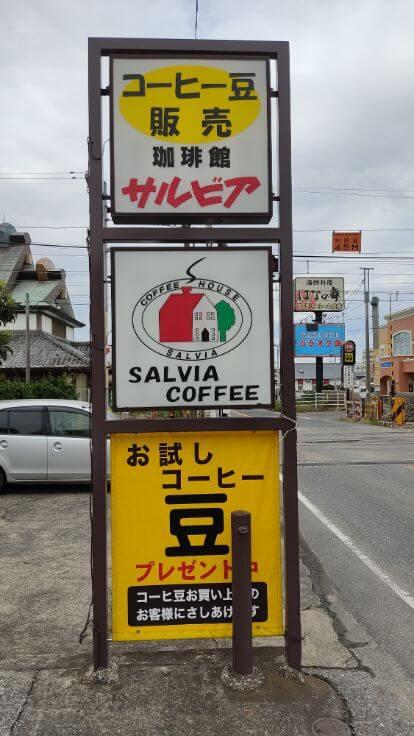 サルビアコーヒーの画像