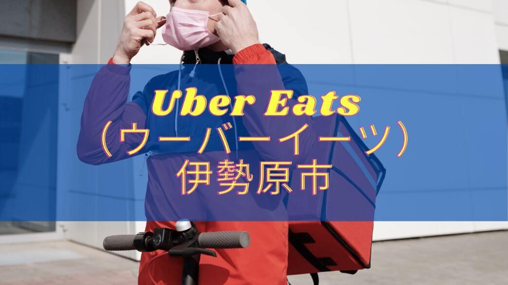 Uber Eats(ウーバーイーツ)伊勢原市の画像