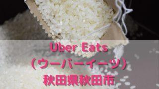 Uber Eats(ウーバーイーツ)秋田県秋田市の画像