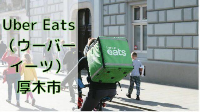 Uber Eats(ウーバーイーツ)厚木市の画像