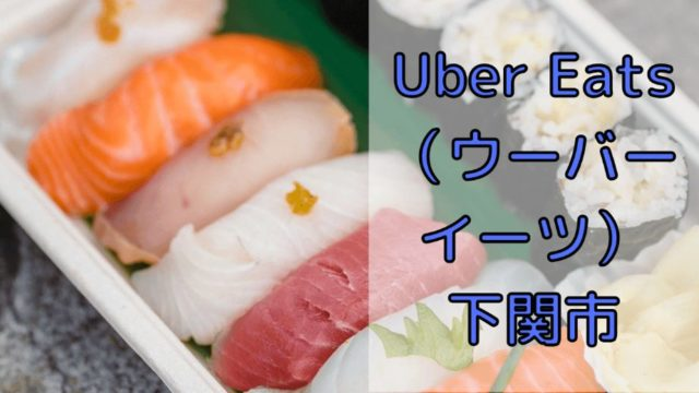 Uber Eats(ウーバーイーツ)下関市の画像