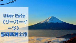 Uber Eats(ウーバーイーツ)静岡県富士市の画像