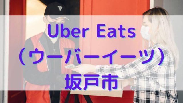 Uber Eats(ウーバーイーツ)坂戸市の画像