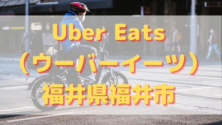 Uber Eats(ウーバーイーツ)福井県福井市の画像