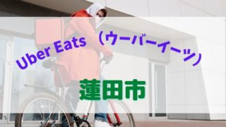 Uber Eats(ウーバーイーツ)蓮田市の画像