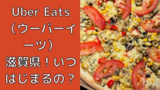 Uber Eats(ウーバーイーツ)滋賀県!いつはじまるの?の画像