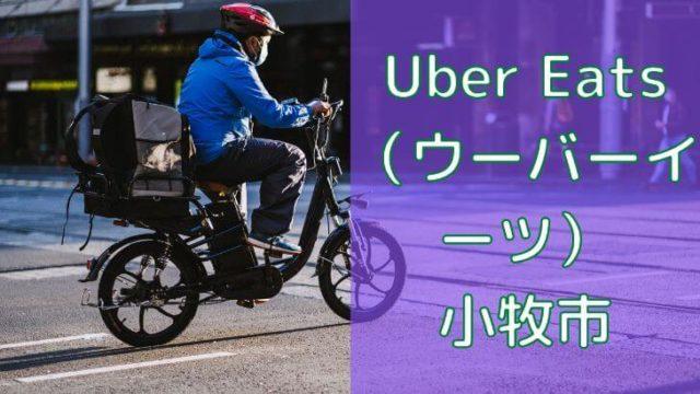 Uber Eats(ウーバーイーツ)小牧市の画像