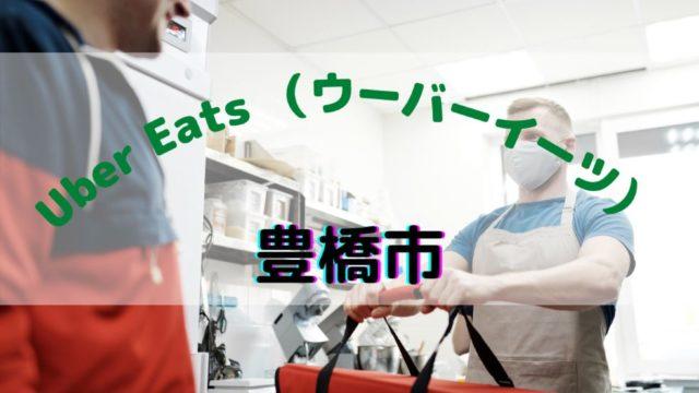 Uber Eats(ウーバーイーツ)豊橋市の画像