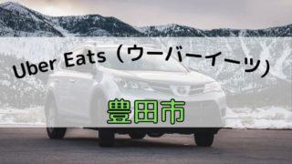 Uber Eats(ウーバーイーツ)豊田市の画像
