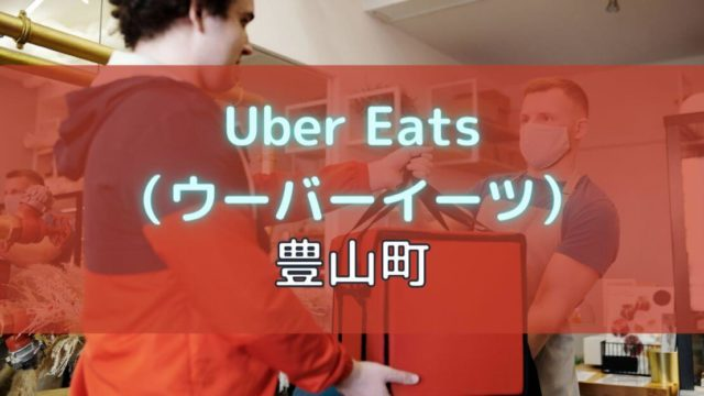 Uber Eats(ウーバーイーツ)豊山町の画像