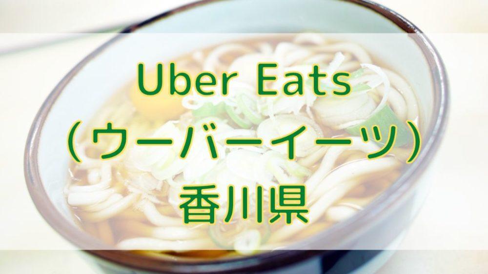 Uber Eats(ウーバーイーツ)香川県の画像