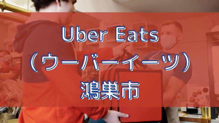 Uber Eats(ウーバーイーツ)鴻巣市の画像