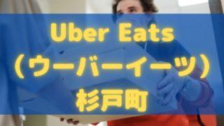 Uber Eats(ウーバーイーツ)杉戸町の画像