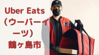 Uber Eats(ウーバーイーツ)鶴ヶ島市の画像