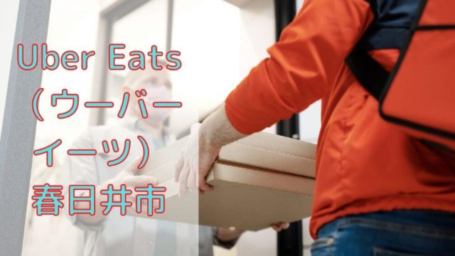 Uber Eats(ウーバーイーツ)春日井市の画像