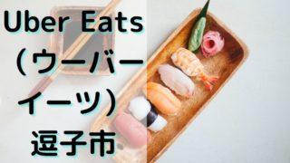 Uber Eats(ウーバーイーツ)逗子市の画像