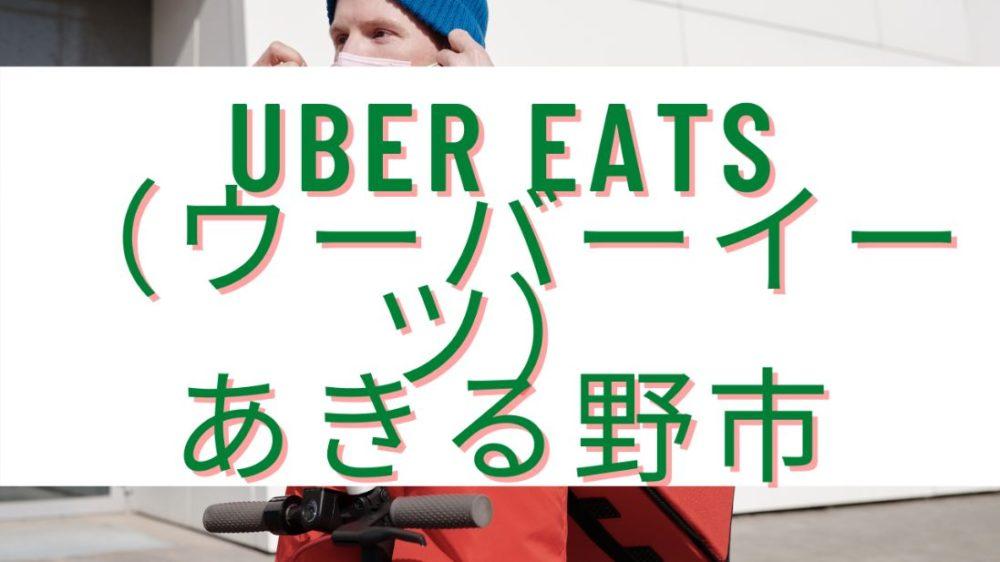 Uber Eats(ウーバーイーツ)あきる野市の画像