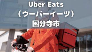 Uber Eats(ウーバーイーツ)国分寺市の画像