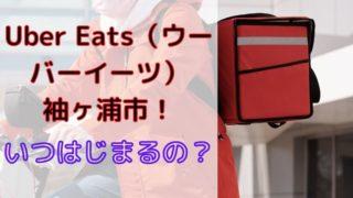 Uber Eats(ウーバーイーツ)袖ヶ浦市!いつはじまるの?の画像