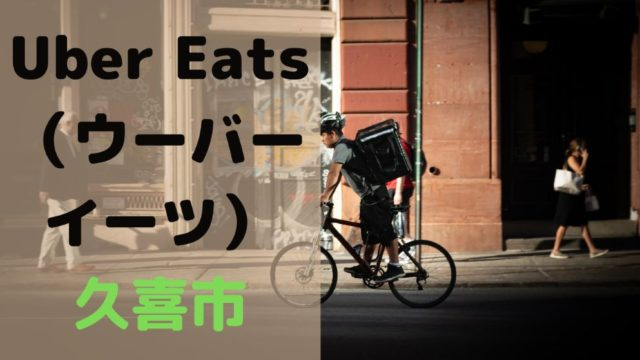 Uber Eats(ウーバーイーツ)久喜市の画像