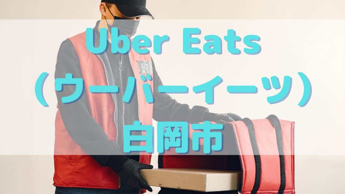 Uber Eats(ウーバーイーツ)白岡市の画像