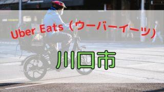 Uber Eats(ウーバーイーツ)川口市の画像