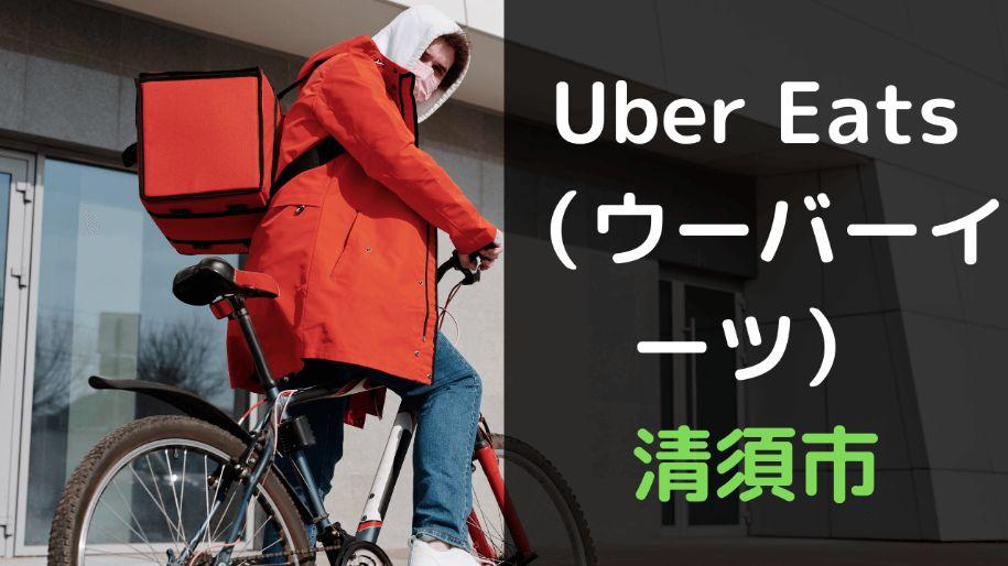 Uber Eats(ウーバーイーツ)清須市の画像