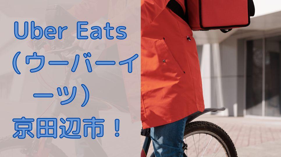 Uber Eats(ウーバーイーツ) 京田辺市!【エリアや店舗を紹介!】の画像