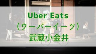 Uber Eats(ウーバーイーツ) 武蔵小金井の画像