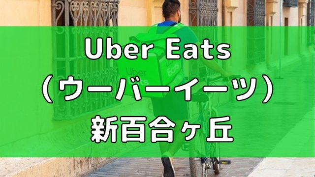 Uber Eats(ウーバーイーツ) 新百合ヶ丘の画像