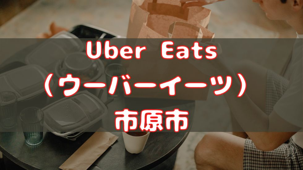 Uber Eats(ウーバーイーツ) 市原市の画像