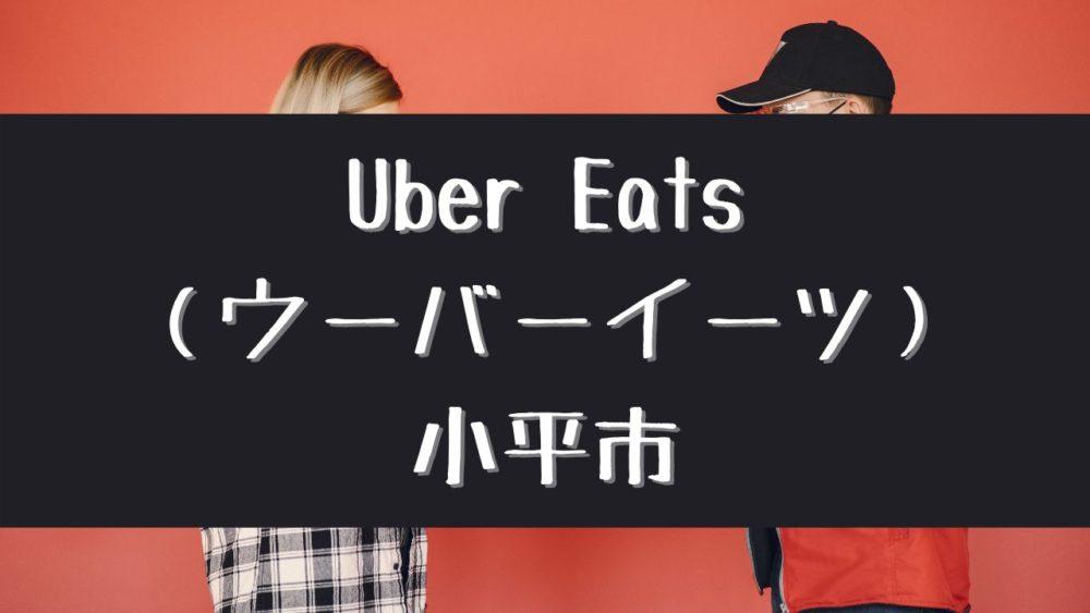 Uber Eats(ウーバーイーツ)小平市の画像