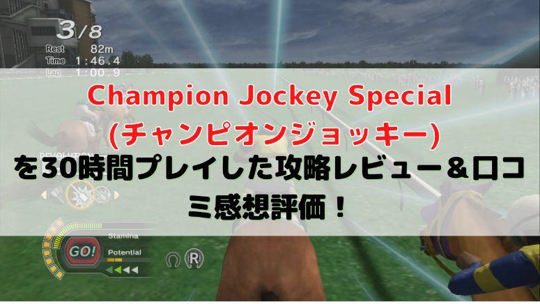 Champion Jockey Special (チャンピオンジョッキー)を30時間プレイした攻略レビュー&口コミ感想評価!