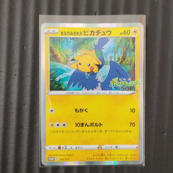 『ポケットモンスターココ』の前売り券の画像