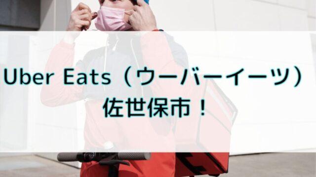 Uber Eats(ウーバーイーツ)佐世保市!の画像