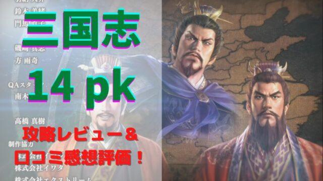 三国志14pk攻略レビュー&口コミ感想評価!【switch(スイッチ)でプレイ】の画像