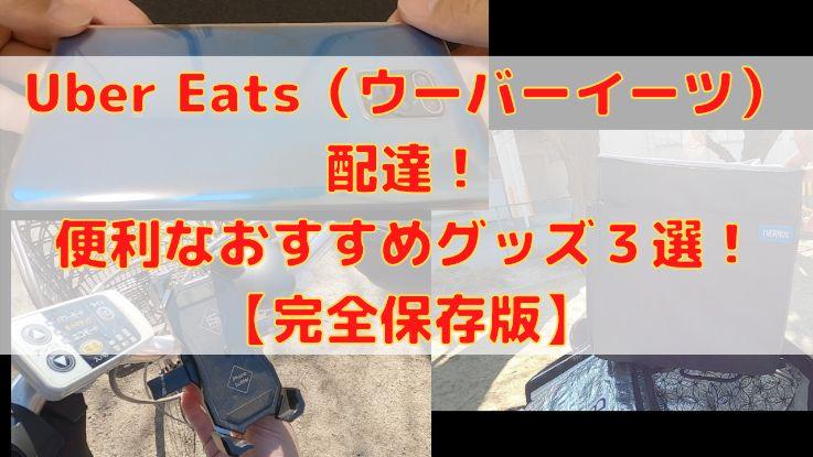 Uber Eats(ウーバーイーツ)配達!便利なおすすめグッズ3選!【完全保存版】の画像