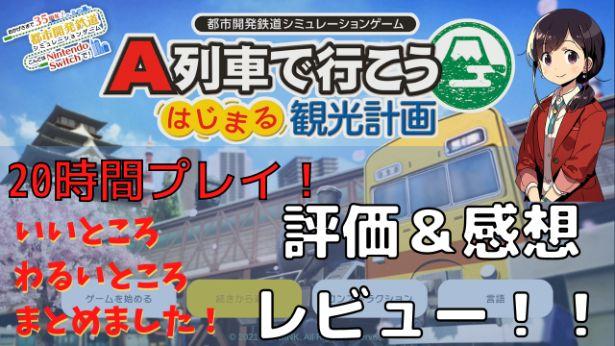 A列車で行こう はじまる観光計画攻略レビュー&口コミ感想評価!【switch(スイッチ)でプレイ】の画像